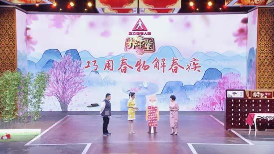 养生堂20190321,钱会南,巧用春物解春疾,梅花粥,桑葚,笋,白梅花