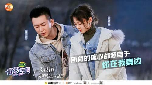 恋梦空间20190321,陆文韬甜蜜互动上线 常艺,王炳人火药味十足