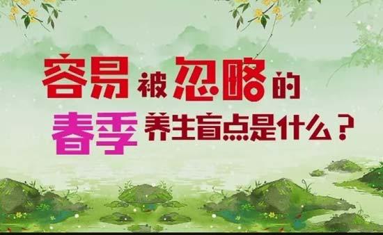 养生堂20190326,韦云,花花草草巧度春1,春季养生盲点