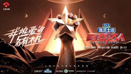 江苏卫视百变达人什么时候播出时间,李好,2019年,是档什么节目