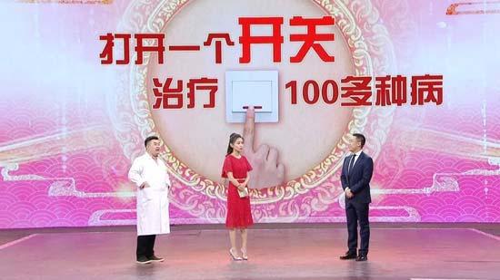 养生堂20190328,杨立强,打开健康的万能开关,治疗100多种疾病