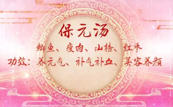 养生堂20190330,唐祖宣,传世经典中的长寿方1,保元汤,唐静雯
