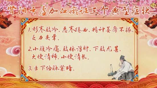 养生堂20190331,唐祖宣,传世经典中的长寿方2,真武汤,小青龙汤