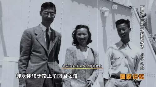 国家记忆20190403视频,两弹一星元勋,郭永怀,求学之路