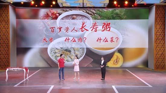 养生堂20190407,赵琰,海南万宁,探秘长寿之乡的百岁养生法