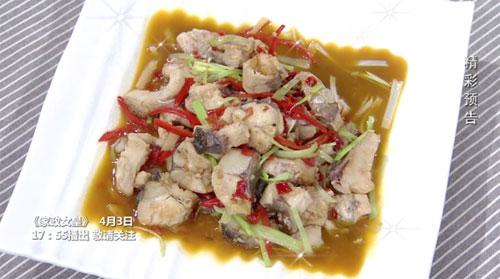 家政女皇20190411视频,闷烧瓦块鱼,醋椒鱼脯