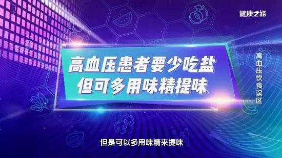 健康之路20190417,刘英华,高血压饮食误区,吃醋降血压?