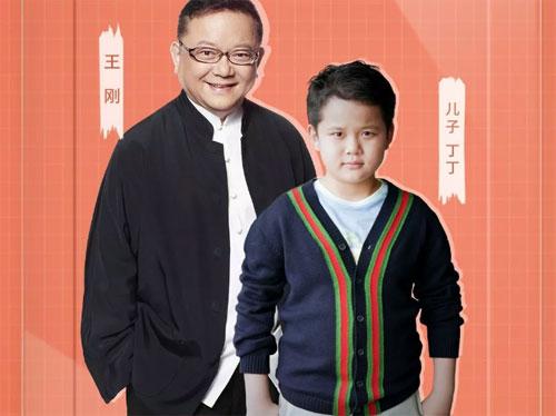 老师请回答20190419,王刚谈棍棒教育,育儿要严厉还是宽松?