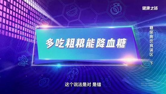 健康之路20190420,刘英华,糖尿病饮食误区(下)