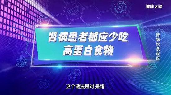 健康之路20190421,刘英华,肾病饮食误区,多吃粗粮,豆制品?