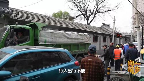 向前一步20190421,共同解决北京胡同停车难问题,搭建信任桥梁