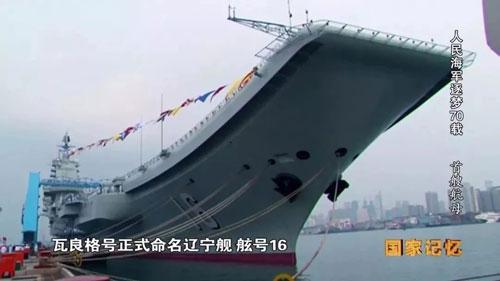 国家记忆20190424视频,人民海军逐梦70载,首艘航母