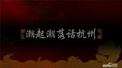 百家讲坛20190425,潮起潮落话杭州,丝路上的古城,第二部,9