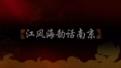 百家讲坛20190427,江风海韵话南京,丝路上的古城,第二部,11