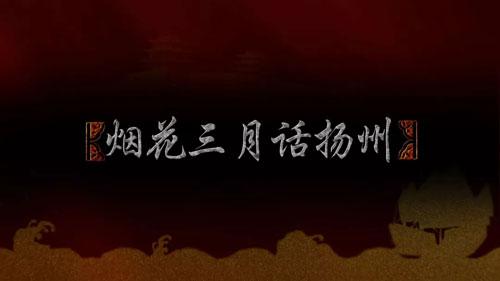 百家讲坛20190428,烟花三月话扬州,丝路上的古城,第二部,12