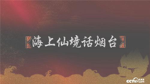 百家讲坛20190501,海上仙境话烟台,丝路上的古城,第二部,15