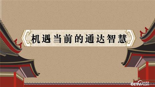 百家讲坛20190504,穿越春秋品管仲,3,机遇当前的通达智慧
