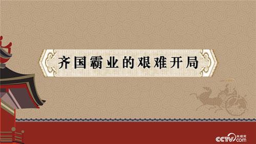 百家讲坛20190509,穿越春秋品管仲,8,齐国霸业的艰难开局