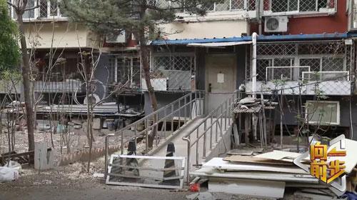 向前一步20190512,老旧小区拆除违建问题,西城区右内西街甲10号院