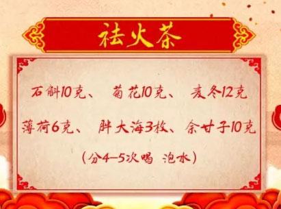 养生堂20190519,林洪生,名老中医的肿瘤攻防战2,祛火茶