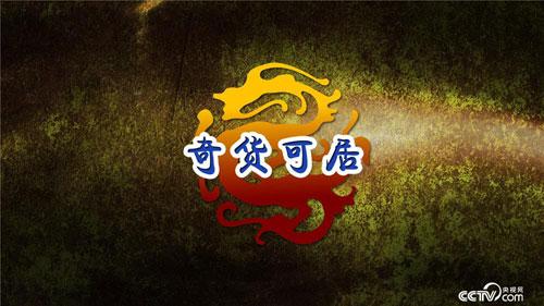 百家讲坛20190520,丁万明,资治通鉴,第二部,1,奇货可居