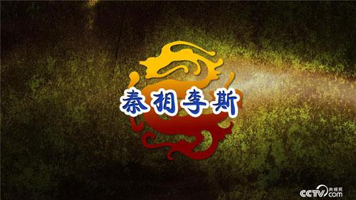 百家讲坛20190521,资治通鉴,第二部,2,秦相李斯