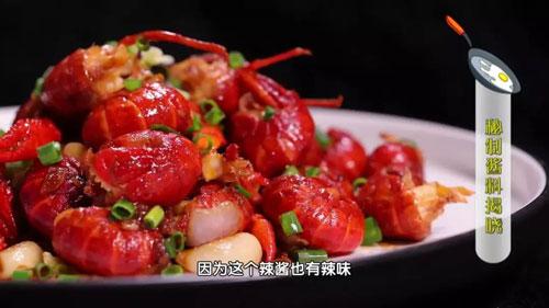 暖暖的味道20190529,王培欣,酱�h小龙虾,姜汁黑醋鱼