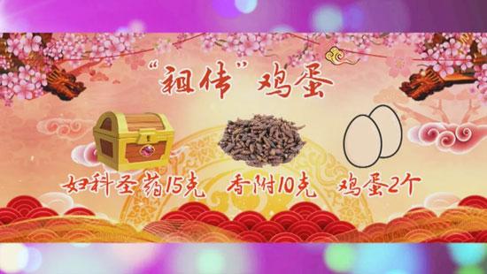 养生堂20190610,夏仲元,从轻到重化血瘀,祖传鸡蛋,预防血瘀