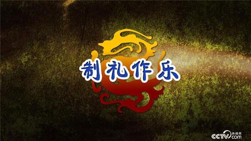 百家讲坛20190611,资治通鉴,第二部,23,制礼作乐