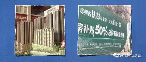 焦点访谈20190611,公益还是生意?贵州恒福房地产,扶贫基金会