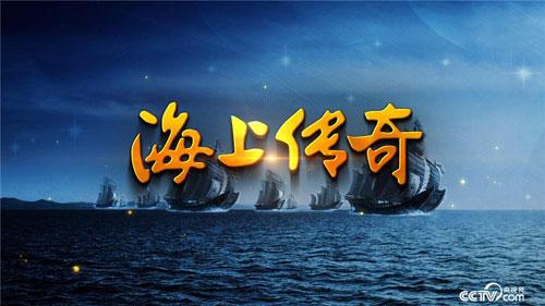 百家讲坛20190612,海上传奇(上部)1 海起烽烟