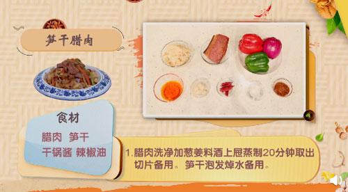 家政女皇20190612视频,笋干腊肉,腊肉炒饭