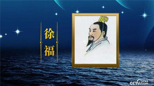 百家讲坛20190613,海上传奇(上部)2 徐福扬帆