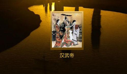 百家讲坛20190614,海上传奇(上部)3 汉帝东巡