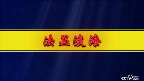 百家讲坛20190615,海上传奇(上部)4 法显渡海