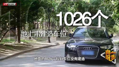 向前一步20190616,停车难,大兴区高米店街道的首邑溪谷小区