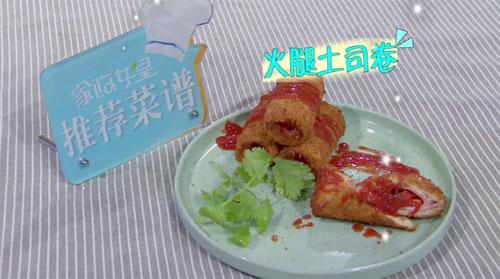 家政女皇20190619视频,火腿吐司卷,火腿豆腐夹