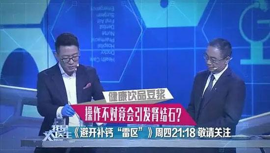 我是大医生20190620视频,薛庆云,避开补钙雷区