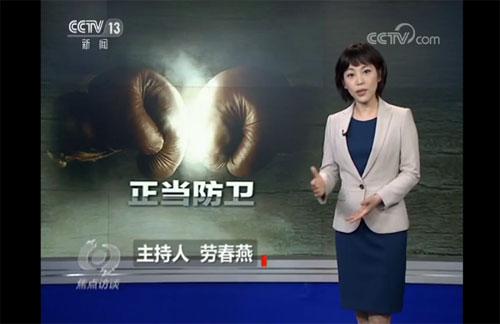焦点访谈20190623,正当防卫:以正对不正,董民刚,河北邢台