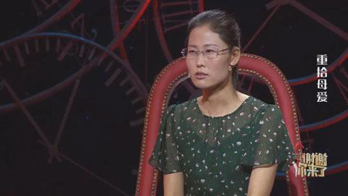 谢谢你来了20190625,重拾母爱,王玲丽,孙京云