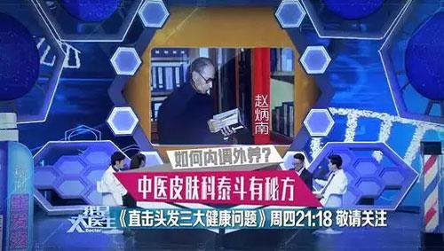 我是大医生20190627,赵炳南,祛湿健发汤,直击头发三大健康问题