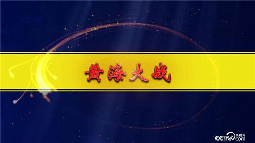 百家讲坛20190629,海上传奇(上部)18 黄海大战