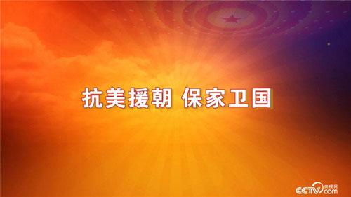 百家讲坛20190702,刘国新,党史故事100讲,抗美援朝保家卫国