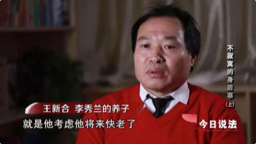 今日说法20190702,不寂寞的身后事(下)李秀兰,王新合,遗产继承