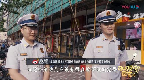 可以跟你回家吗第8集,杨维雯,消防员,火场英雄回忆生死瞬间