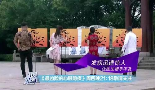 我是大医生20190711视频,最凶险的心脏隐疾,武汉
