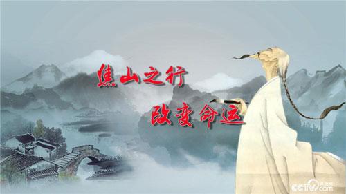 百家讲坛20190712,翰墨风骨郑板桥3,鬻画扬州,焦山,书法名山
