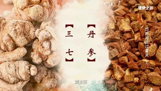 健康之路20190712,刘剑锋,巧用对药过夏天(上)