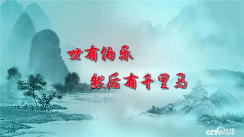 百家讲坛20190714,荣宏君,翰墨风骨郑板桥5,鸣琴而治