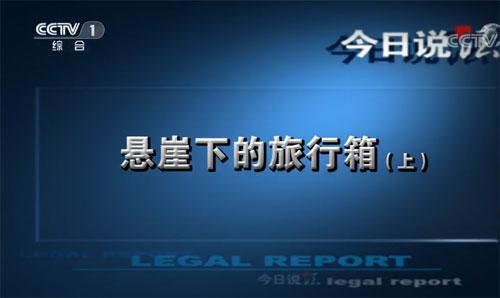 今日说法20190714,悬崖下的旅行箱(上)四川营山县,毒品交易,杀人抛尸